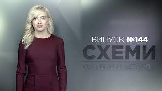 VIP-ювіляр: високі гості та «лакеї» Гелетея | Позичене життя Володимира Гуцуляка || «СХЕМИ» №144