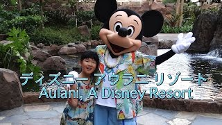 preview picture of video 'ディズニー アウラニ リゾート Aulani, A Disney Resort & Spa'