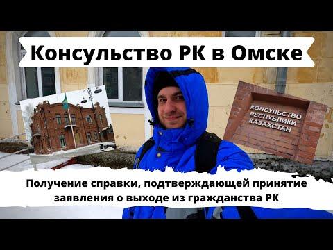 Консульство РК в Омске. Процедура получения справки. Выход из гражданства.