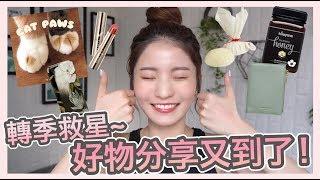 買買買!極高CP值唇膏、親民奢侈品牌推介、敏感肌適用的去角質工具! 最近大愛又到了!!!| Emily Lau
