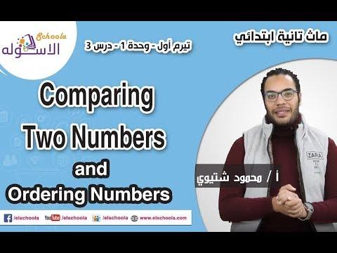 ماث تانية ابتدائي 2019 | Comparing  Two Numbers  &  Ordering Numbers  | تيرم1-وح1-در3 | الاسكوله