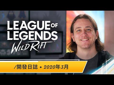 【英雄聯盟 :激鬥峽谷】手遊版英雄機制改動