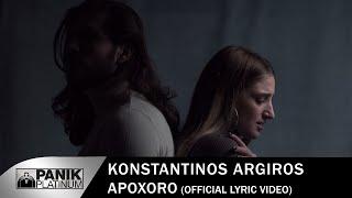 Κωνσταντίνος Αργυρός - Αποχωρώ - Official Lyric Video