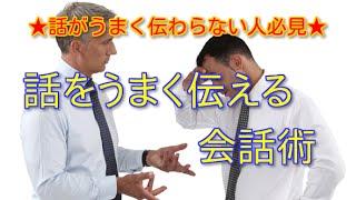 【会話術】 話しても伝わらないと意味がない!相手に伝わる会話をする技術会話上手になる会話術 - YouTube