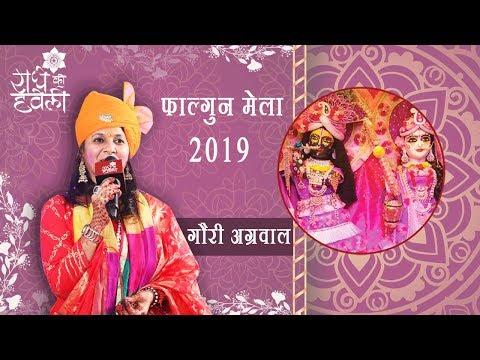 मिला के श्याम से नज़रें | Khatu Shyam Falgun mela Bhajan  2019 || by Gouri Agarwal
