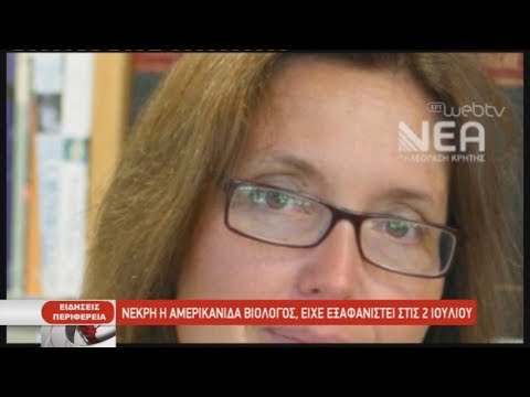 Νεκρή η Αμερικανίδα βιολόγος, είχε εξαφανιστεί στις 2 Ιουλίου| 09/07/2019 | ΕΡΤ