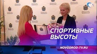 Новгородских спортсменов поздравили с Всероссийским днем физкультурника