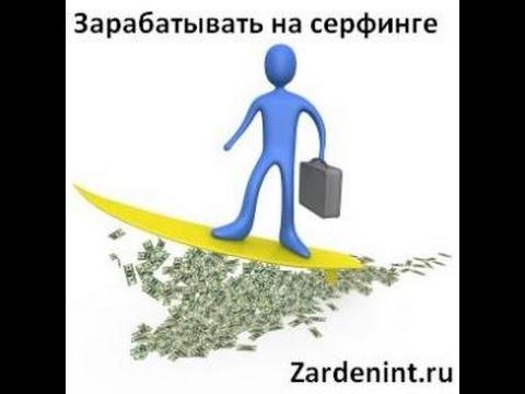 Как можно через интернет заработать денег