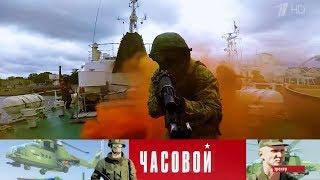 Часовой - Спецназ ВМФ: хранители Балтики. Выпуск от 16.09.2018