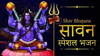 Shiv Bhajans | सावन स्पेशल भजन - Tere Dwar Aya Bhole | Lord Shiva Songs - Download this Video in MP3, M4A, WEBM, MP4, 3GP