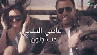 Assi El Hallani ... Hob Jnoun - Video Clip   عاصي الحلاني ... حب جنون - فيديو كليب تحميل MP3