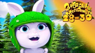 Забавные Медвежата Сборник (28-30) Мишки от Kedoo Мультики для детей