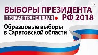 Выборы-2018. Образцовые выборы в Саратовской области