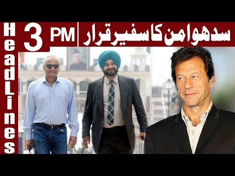 Imran Khan Defends Navjot Singh Sidhu | Headlines 3 PM | 21 August 2018 | Express News