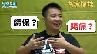 【名家論談】林匡正《正 Talk》:是「續保」還是「踢保」究竟如何選擇?詳述之前被拘捕及踢保過程(一)