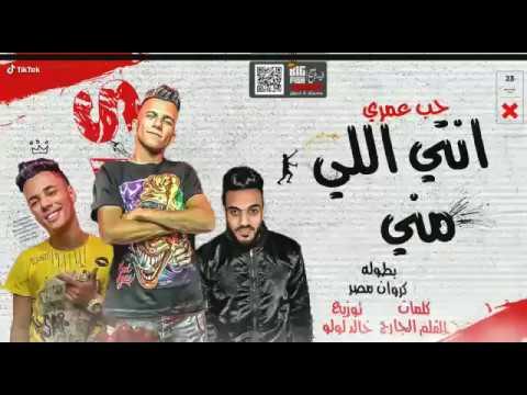 مهرجان حب عمرى انتى اللى منى غناء عصام صاصا كلمات عبده روقه توزيع خالد لولو