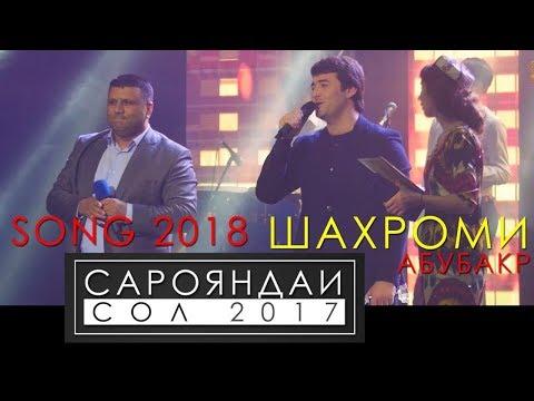 Шахроми Абубакр - Хануз (Клипхои Точики 2017)