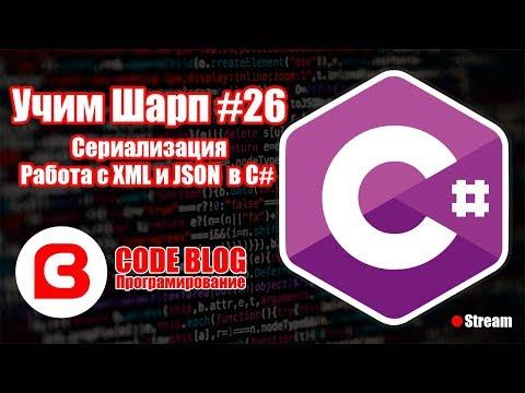 Сериализация (serialization) объектов и работа с XML и JSON в C# - Учим Шарп #26 видео