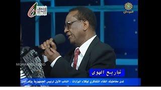 تحميل اغاني محمد ميرغني - تباريح الهوى - سهرة ليالي النغم MP3