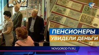 Новгородским пенсионерам показали уникальную коллекцию банкнот