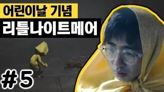 [케인] 어린이날 특선게임 리틀 나이트메어 #5