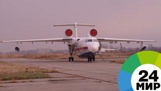 США посоветовали бросить на борьбу с пожарами российские Бе-200 - МИР 24