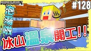 【Minecraft】蘇皮生存系列 #128 這冰山溫泉燙死人啦!!! 【當個創世神】