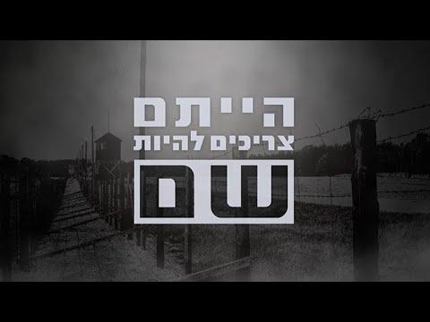 הייתם צריכים להיות שם: סרטו של טל פרידמן על הומור בתקופת השואה