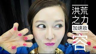 ♛[QQ速妝 ]洪荒之力妝容Summer Daily Makeup
