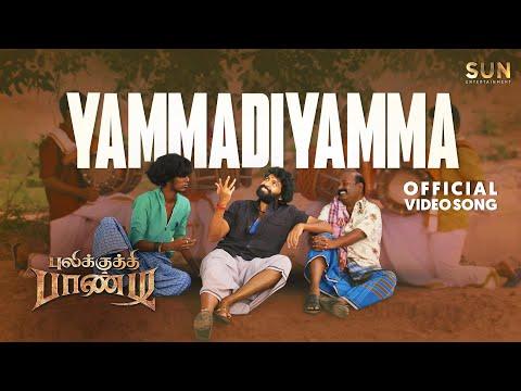 Pulikkuthi Pandi - Yammadiyamma Video Song