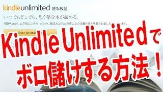 Amazonが始めた月額制の電子書籍読み放題サービス『KindleUnlimited』で漫画家がボロ儲けする方法!ピョコタン