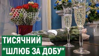 «Брак за сутки»: с начала года в Николаеве 137 пар изъявили желание пожениться «по-быстрому»