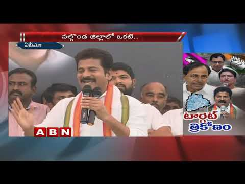 TRS Strategies Against Congress Party | Early Polls Campaign