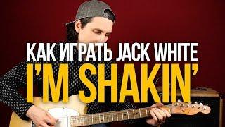 Как играть Jack White I