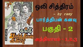 Kalki yin Parthiban Kanavu Tamil Audio book Part 2 Episodes 1,2,3/Tamil Podcsat