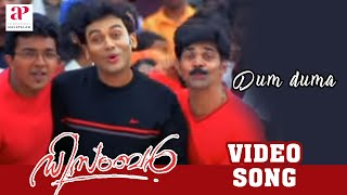 December Malayalam Movie | Malayalam Movie | Dum Duma (Rabbu Ne Diya) | Malayalam Song