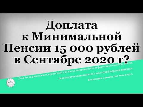 Доплата к Минимальной Пенсии 15 000 рублей в Сентябре 2020 г