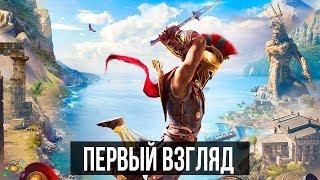 Assassin's Creed Odyssey – Первый взгляд, предварительный обзор