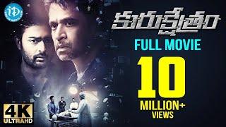 Latest Telugu Full Movie || Kurukshetram 4K ULTRA HD Movie || Arjun || Prasanna || iDream Movies