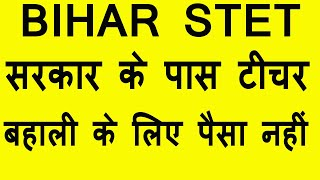 Bihar STET Latest News 2020, Bihar STET Result 2020, Bihar Teacher Recruitment 2020, Trailer, Fun