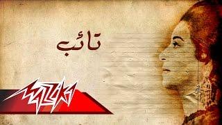 اغاني طرب MP3 El Toba - Umm Kulthum تائب (التوبه) - ام كلثوم تحميل MP3