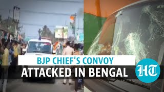 Watch: Stones hurled at BJP chief convoy in Bengal, Amit Shah condemns attack - Download this Video in MP3, M4A, WEBM, MP4, 3GP
