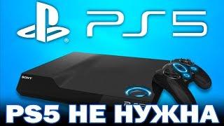 """Почему """"Playstation 5"""" не выйдет до 2021 года #НеТехноблог"""