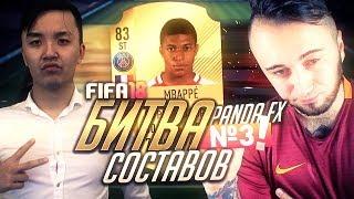 FIFA 18 - БИТВА СОСТАВОВ #3 С PANDAFX - MBAPPE 83