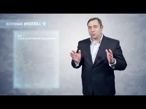 Военная ипотека условия получения, пошаговая инструкция от Андрея Краснова