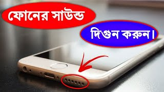 ফোনের সাউন্ড ডবল বাড়িয়ে নিন। Increase Phone Volume । Android Hidden Features l