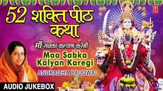 52 शक्ति पीठ कथा, Maa Sabka Kalyan Karegi,ANURADHA PAUDWAL I Baawan Shati Peeth Bhajans, Audio Songs - Download this Video in MP3, M4A, WEBM, MP4, 3GP