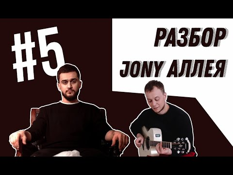 Как играть на гитаре Jony - Аллея