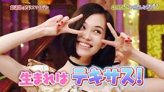 Kiko Mizuhara | Every Side Of Her