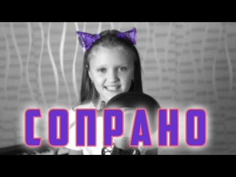 СОПРАНО  |  Ксения Левчик ( 10 лет)  |  cover Мот feat. Ани Лорак